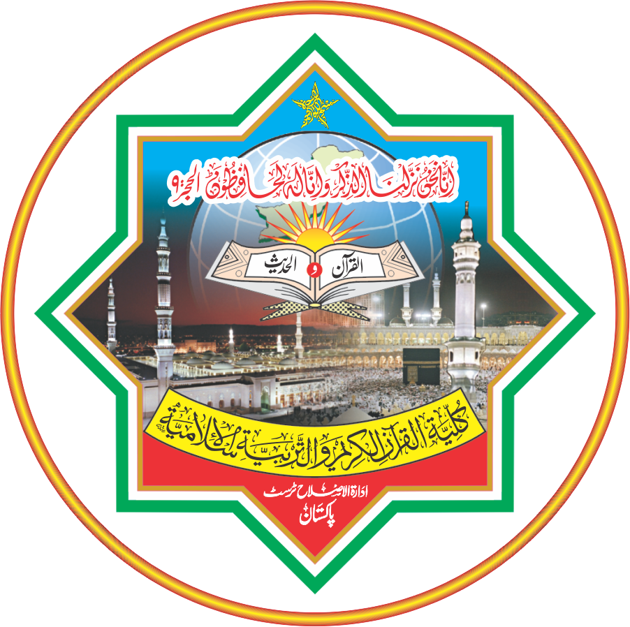Quraan College and Islamic Training Institute
